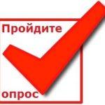 ОПРОС ОБ УСЛОВИЯХ ВЕДЕНИЯ БИЗНЕСА В САНКТ-ПЕТЕРБУРГЕ