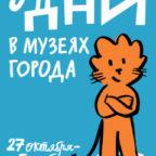 Фестиваль детских музейных программ «Детские дни в Петербурге»