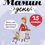 Приглашаем Вас посетить седьмой ежегодный фестиваль «Мамин день»