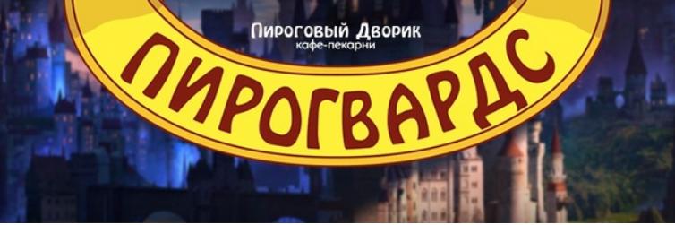 Пироговый