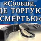 Стартовал первый этап Общероссийской акции «Сообщи, где торгуют смертью»