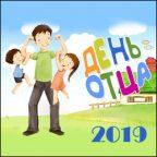 16 июня 2019 пройдет ежегодный семейный фестиваль «Папин день»