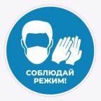 Просим Вас соблюдать меры безопасности в связи с угрозой распространения новой коронавирусной инфекции (COVID-19)