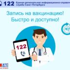 Приглашаем вас пройти вакцинацию от COVID-19