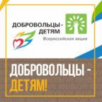 Приглашаем к участию в Х Всероссийской акции «Добровольцы – детям»