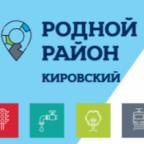 Программа развития Кировского района в 2020 году