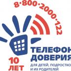 Десятилетие детского телефона доверия