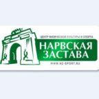 Расписание спортивных мероприятий СПб ГБУ «ЦФК и С «Нарвская застава» для жителей Кировского района на август 2021 года