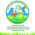 Уважаемые жители Кировского района приглашаем Вас принять участие в Дне благоустройства города!